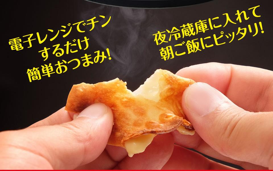 チーとろカマンベール50枚×3袋【送料無料・冷凍】
