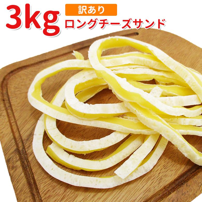 訳ありロングチーズサンド3kg【送料無料】