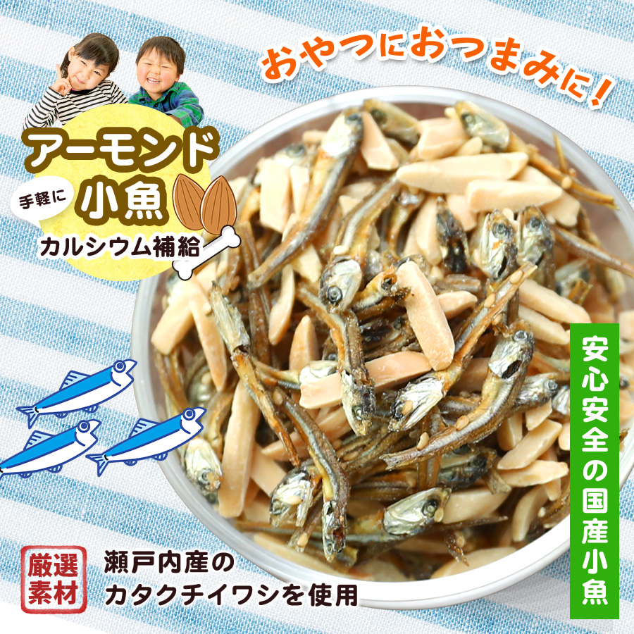 アーモンド小魚70g×12個 【送料無料】