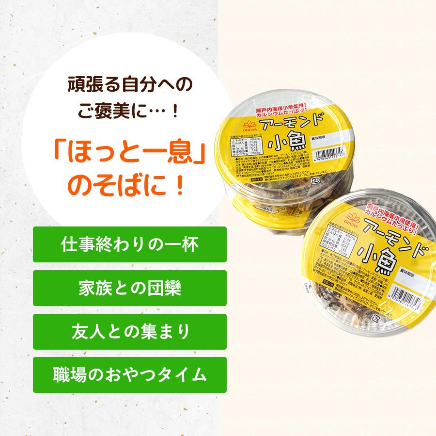 アーモンド小魚70g×24個 【送料無料】