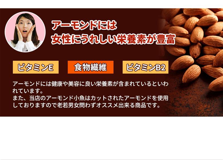 アーモンド小魚70g×36個 【送料無料】