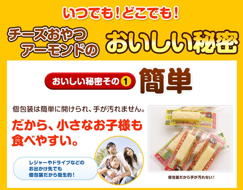 300gチーズおやつアーモンド 【メール便・送料無料】