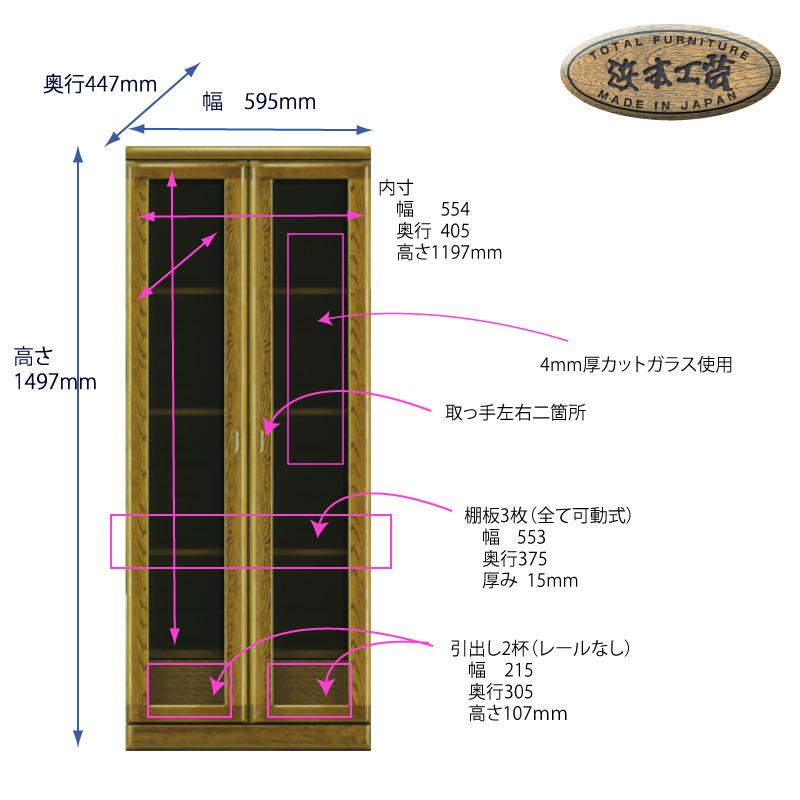 【浜本工芸】 ミドルボード No3500 (幅59.5cm) ダークオーク ナラ材 国産家具