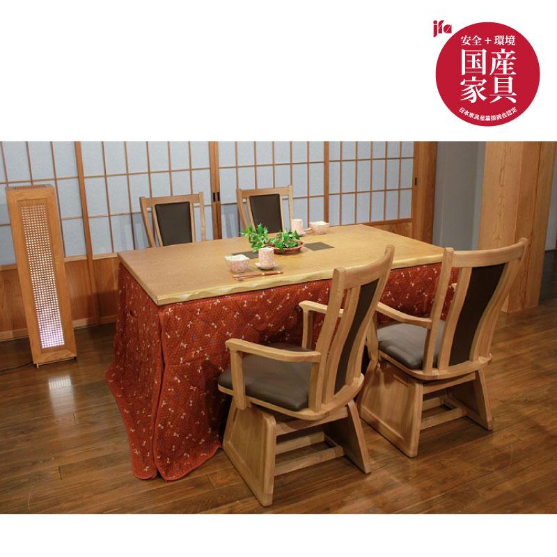 【アサヒ】 ダイニングこたつ4人掛けセット 和華KR巾150cm 肘付回転椅子(亜彩 KF-502)