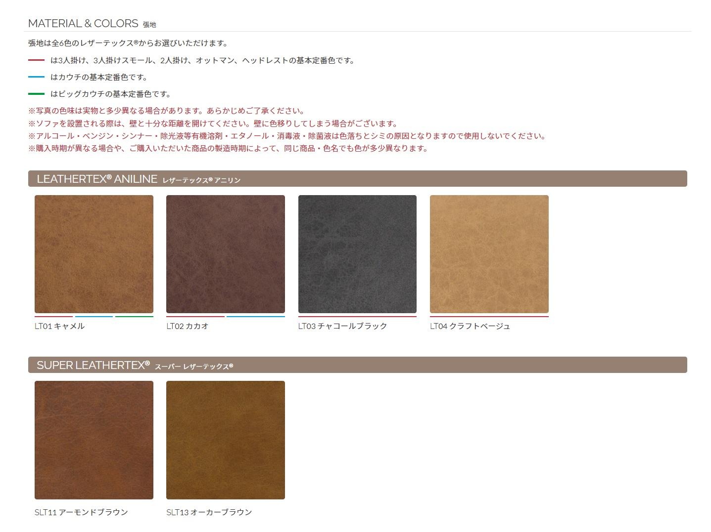 【関家具/RELAX FORM】 カウチソファ・コロンバス 「リラックスフォーム」(クッション2個付き) レザーテックス素材 幅219�