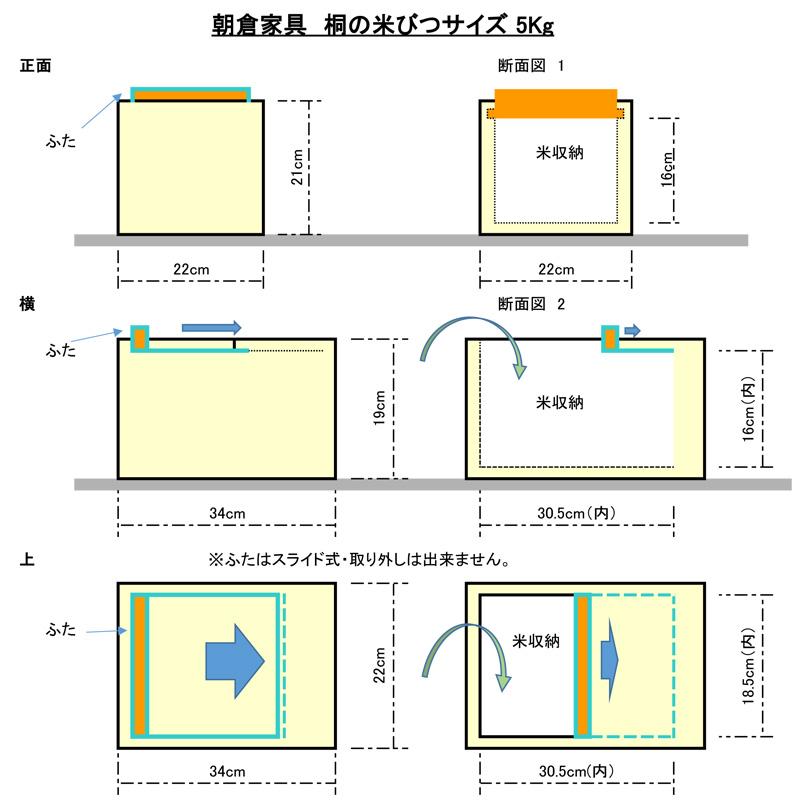【朝倉家具】純国産「桐」無垢材使用 米びつ5Kg用(高さ21cm)