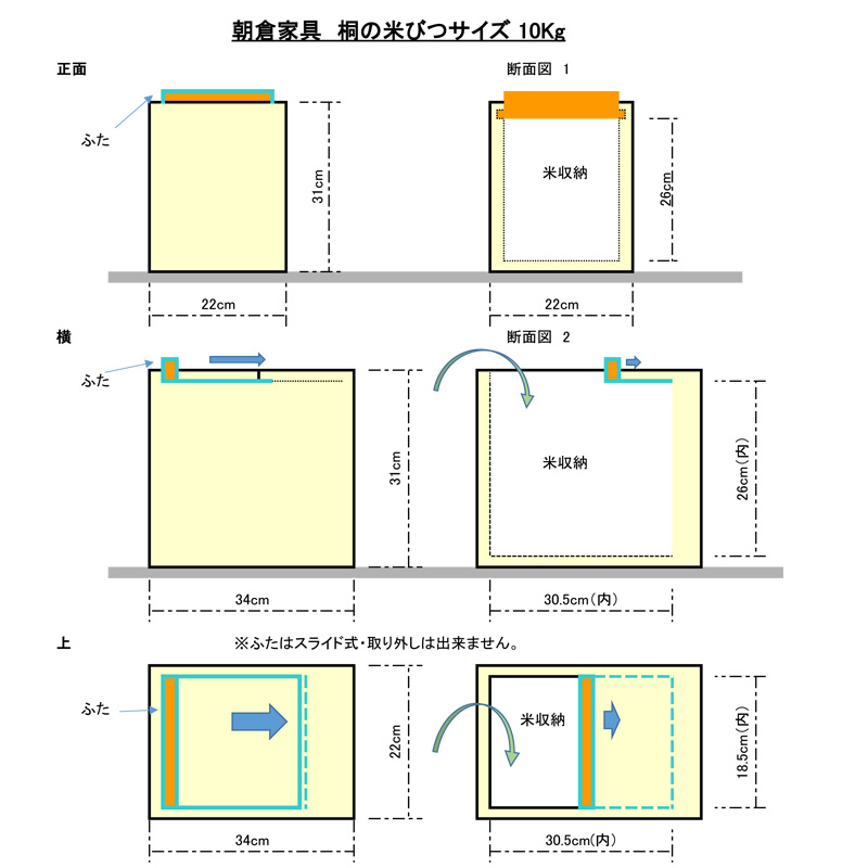 【朝倉家具】純国産「桐」無垢材使用 米びつ10Kg用(高さ31cm)