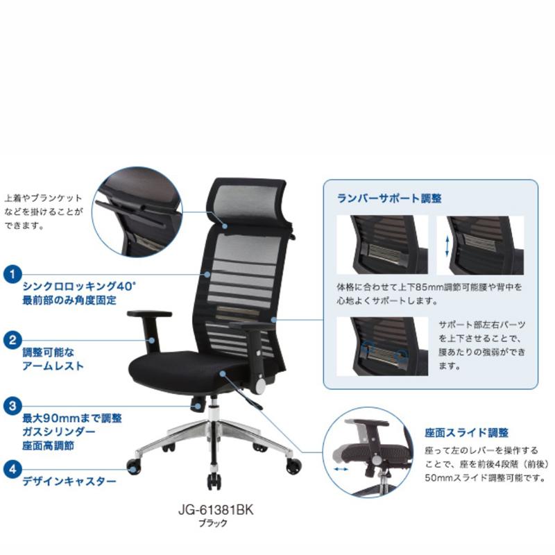 【コイズミファニテック】 オフィスチェア JG6