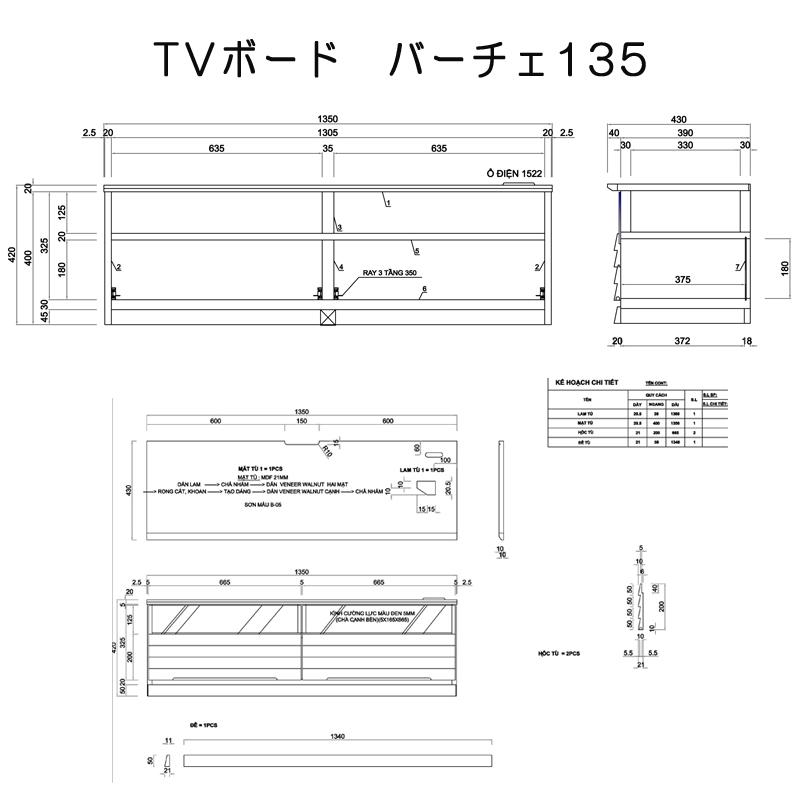 【関家具】 135TVボード バーチェ�