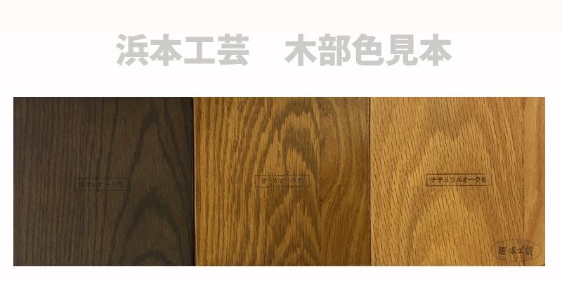 【浜本工芸】 3人掛け布張りソファ S-1004 張り地が選べる 幅160cm ナチュラル ナラ材 国産家具