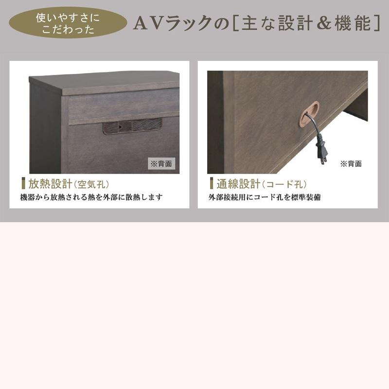 【浜本工芸】 AVラック No6308 (幅60) カフェオーク オーク材 国産家具