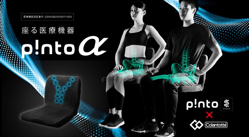 【p!nto ピント】 姿勢サポートクッション ピントアルファ 座る医療機器 エスリーム技術 血流改善・コリの緩和 コラントッテ医療機器認証