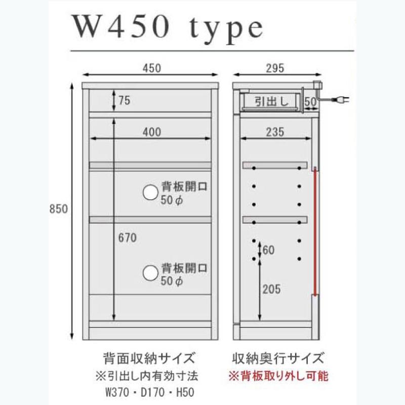 FAX台 薄型収納キャビネット 幅45� ルーター入れ コードまとめラック付き NS-8006