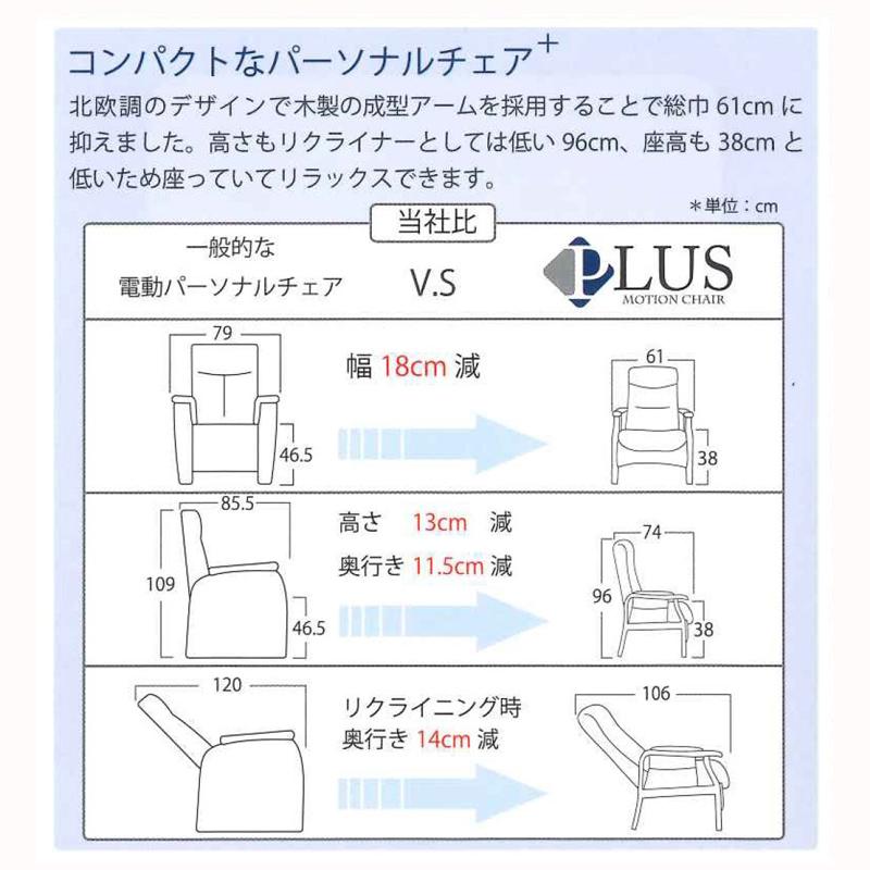 モーションチェア PLUS 2Mモーションチェア (オットマン別売り) 合成皮革