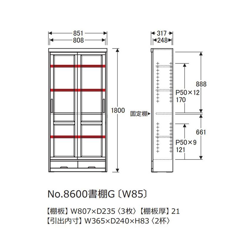 【浜本工芸】 書棚G No.8600G 幅85cm 引戸扉付 ナラ材  国産家具