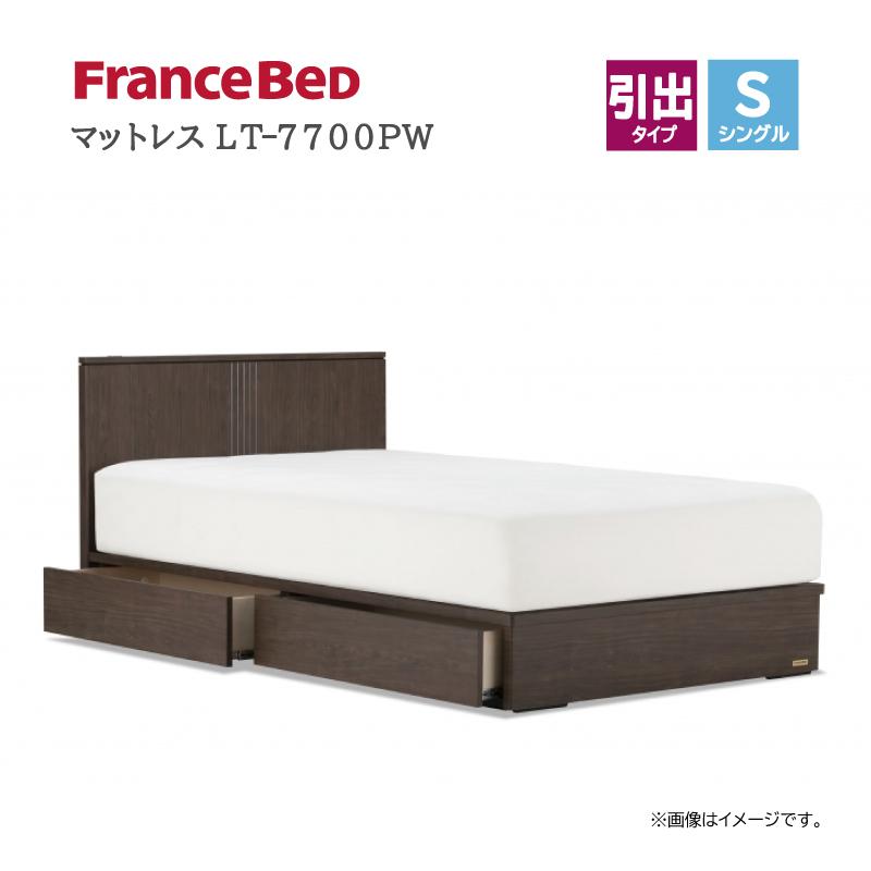 【フランスベッド】 シングルベッドセット(引出タイプ) DL-F101DR LT-7700PW