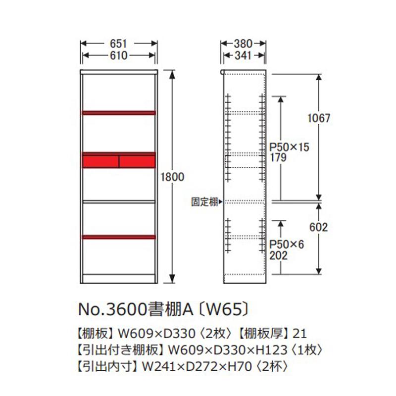 【浜本工芸】 書棚B No.3600 幅65cm ナラ材  国産家具