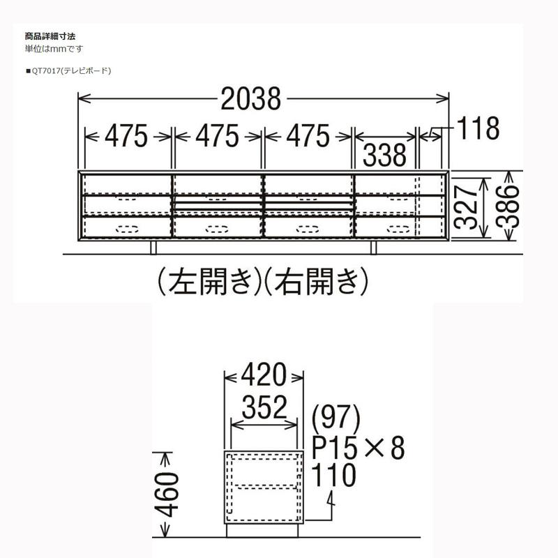 【カリモク】 テレビボード ベストセラー1位 無垢板オーク材使用 QT7017ME-A 幅2038mm karimoku 国産家具