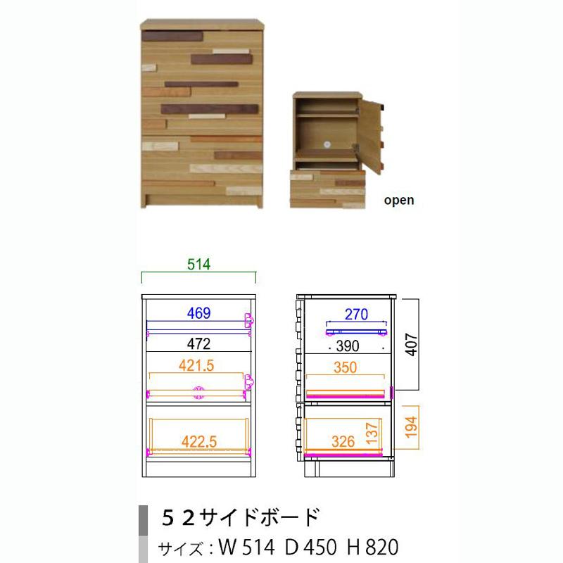 【モーブル】 サイドボード モズ52