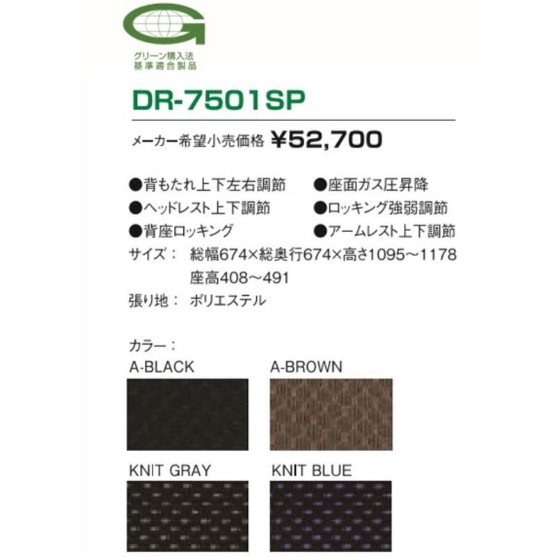 オフィスチェア DUOREST デュオレスト DR-7501SP