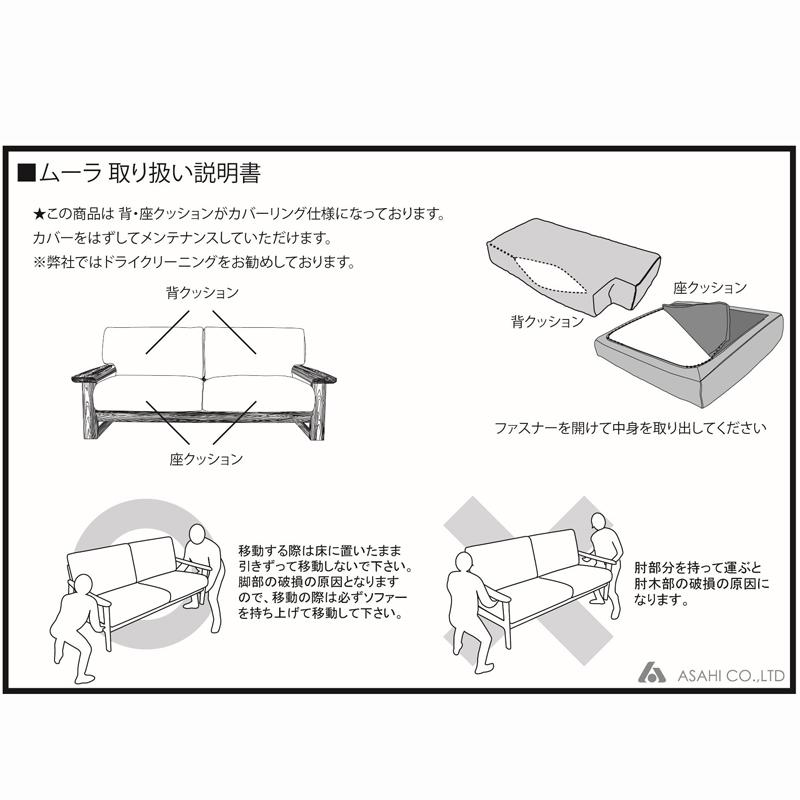 【アサヒ】 3人掛けソファ MURA ムーラ「タモ材」 国産家具