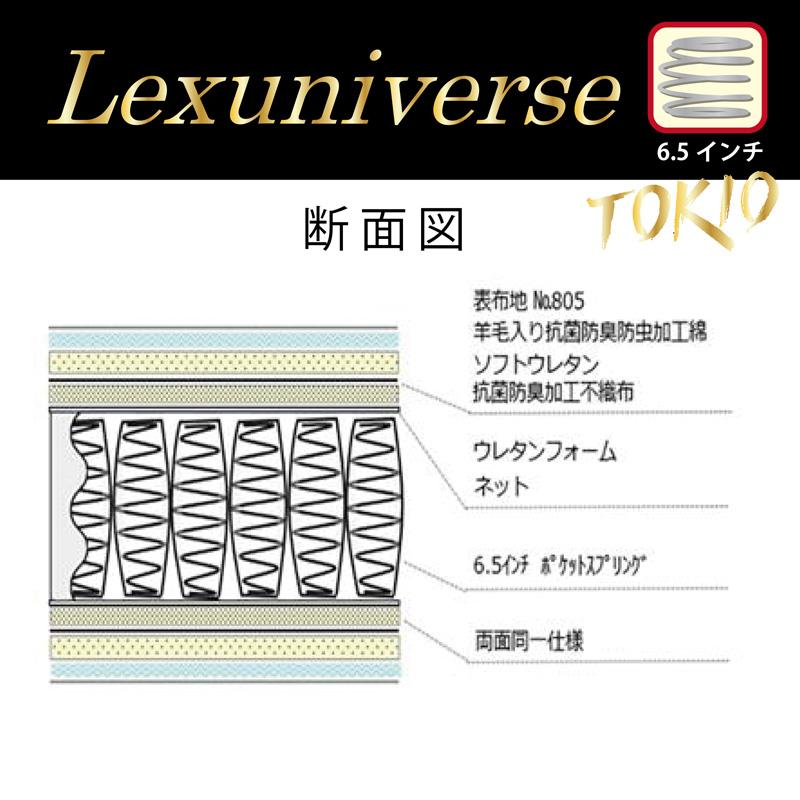 【東京ベッド】シングルベッドセット(引出タイプ) 401CD DX+マットレス・トキオリバティー