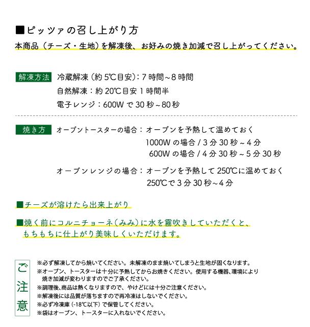 八ヶ岳ナポリピッツァ 素無地(10枚入)