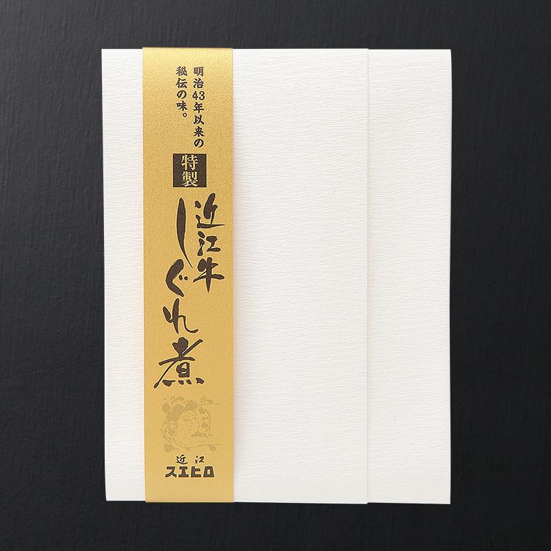 近江牛しぐれ煮[1袋入]