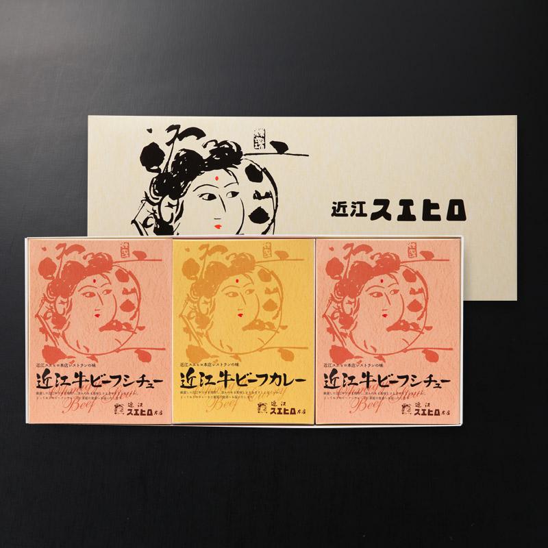 近江牛ビーフカレー[1食入]・ 近江牛ビーフシチュー[2食入]【セット】