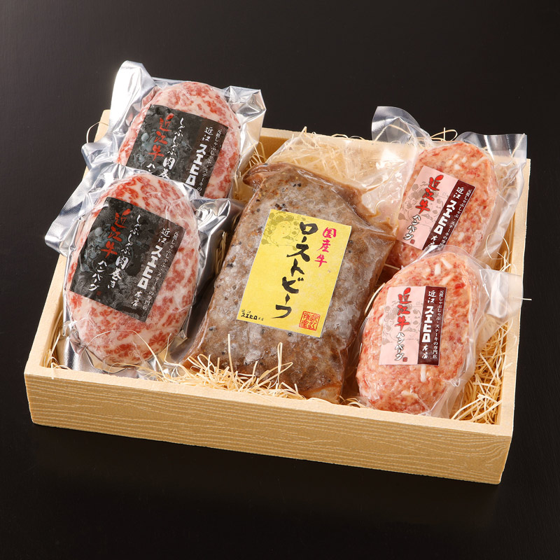 国産牛ローストビーフ[1個入]・近江牛合挽きハンバーグ[2個入]・しゃぶしゃぶ肉巻き近江牛ハンバーグ[2個入]【セット】