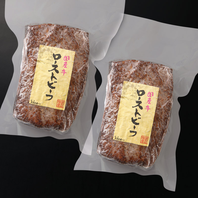 国産牛ローストビーフ[2個入]