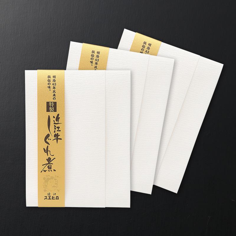 近江牛しぐれ煮[3袋入]