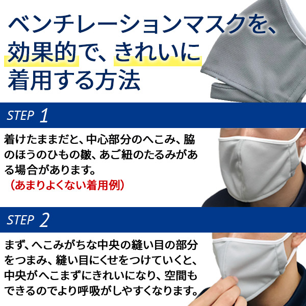 スポーツマスク 日本製 ベンチレーションマスク ライトタイプ ventilation MASK ランニングマスク 苦しくない 呼吸がしやすい 洗える 蒸れにくい 速乾 軽量 そのままドリンク 熱くない 通気性 UV 改良版(紐にアジャスト機能)も追加!!