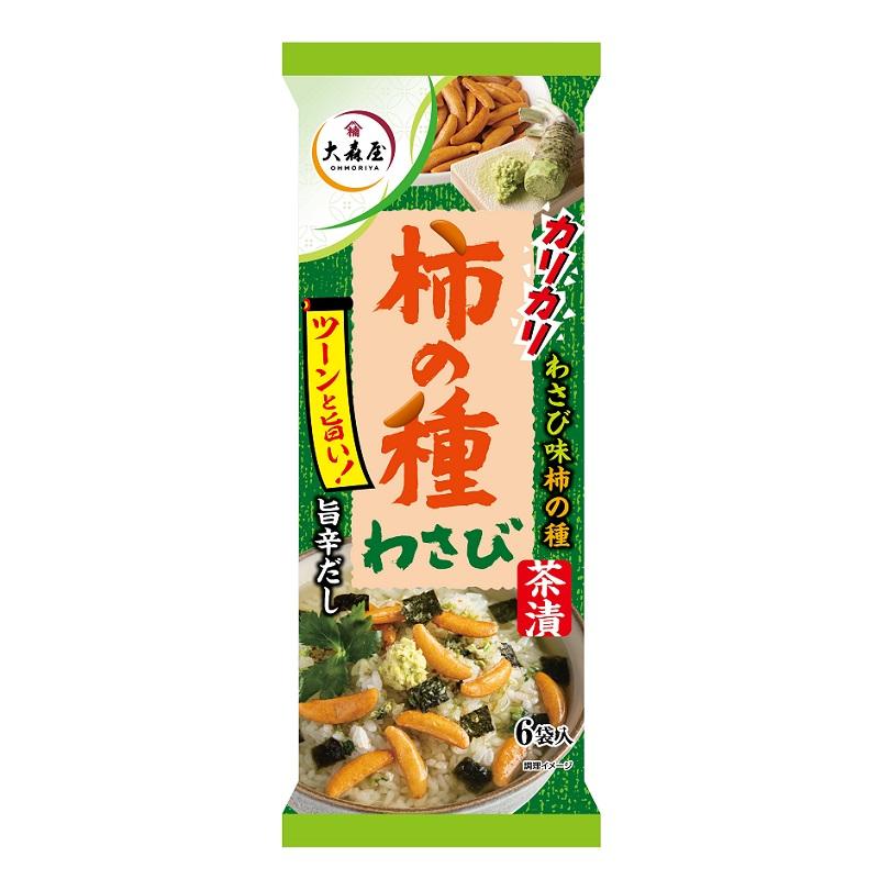 柿の種わさび茶漬(10個)