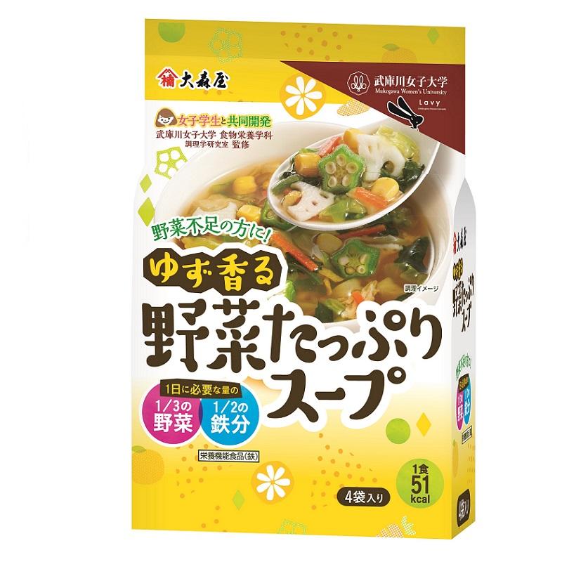 ゆず香る野菜たっぷりスープ 4袋 お買い得おまとめ品(20個)