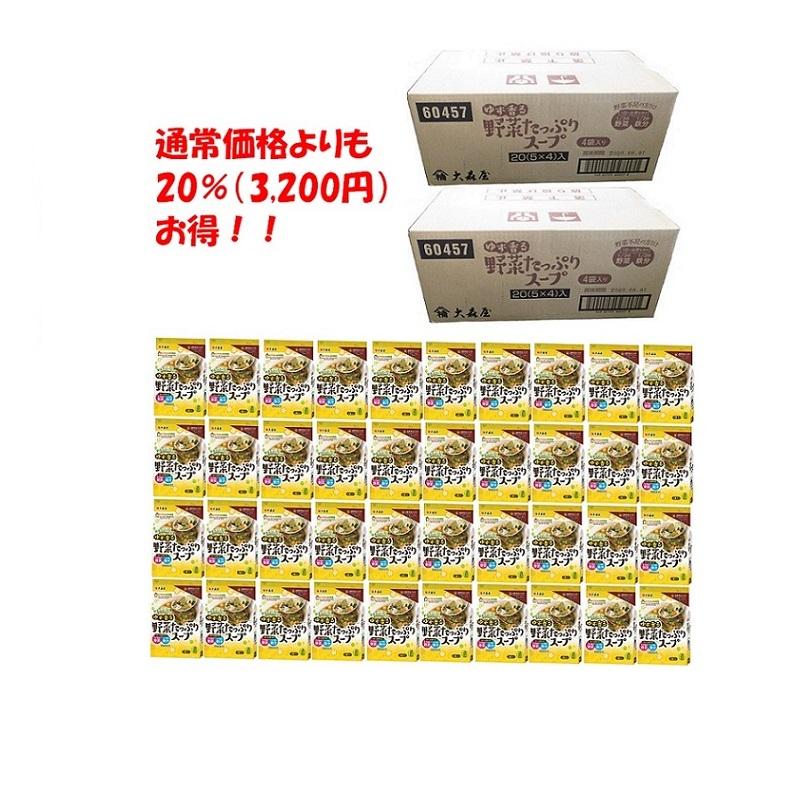 ゆず香る野菜たっぷりスープ 4袋 お買い得おまとめ品(40個)
