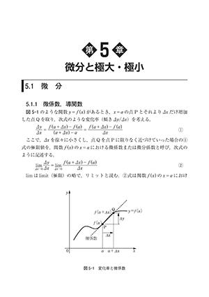 電験二種合格のための数学・物理入門