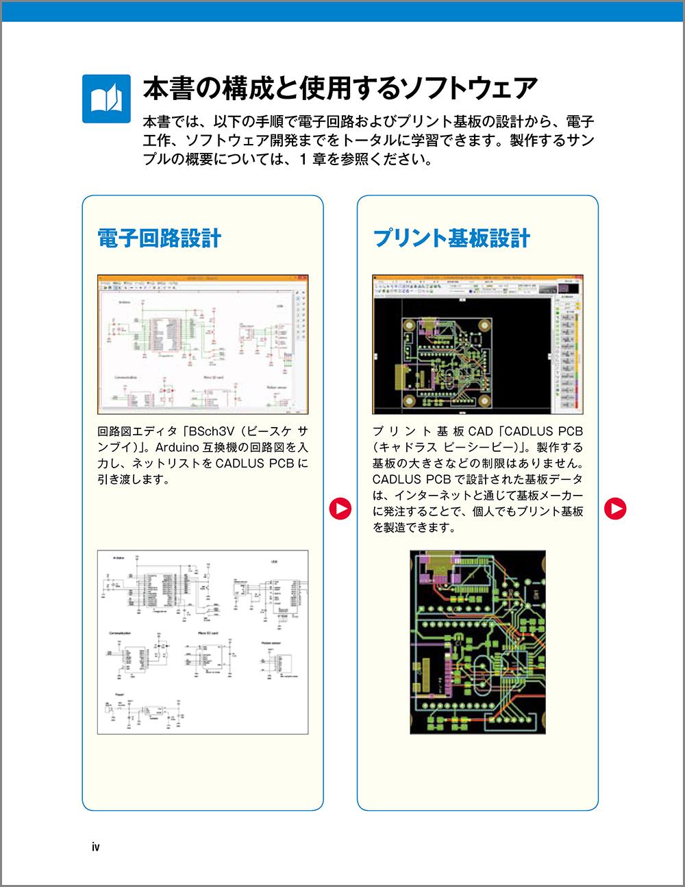 CADLUS + Arduino 電子工作ガイド