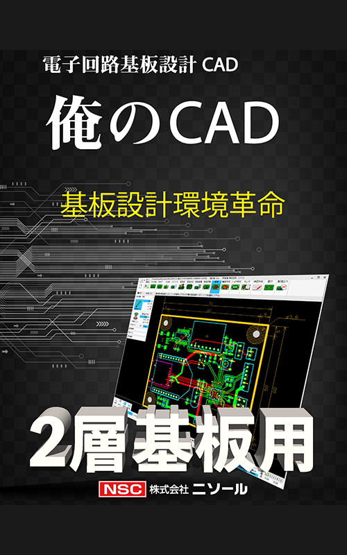 俺のCAD 2層基板用 電子回路基板設計CAD