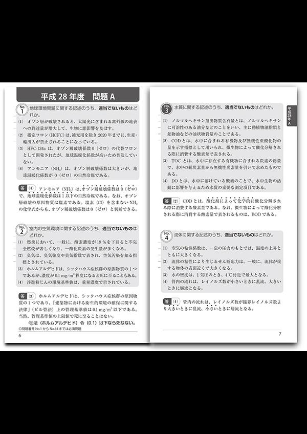 ポケット版1級管工事施工 学科試験問題解説