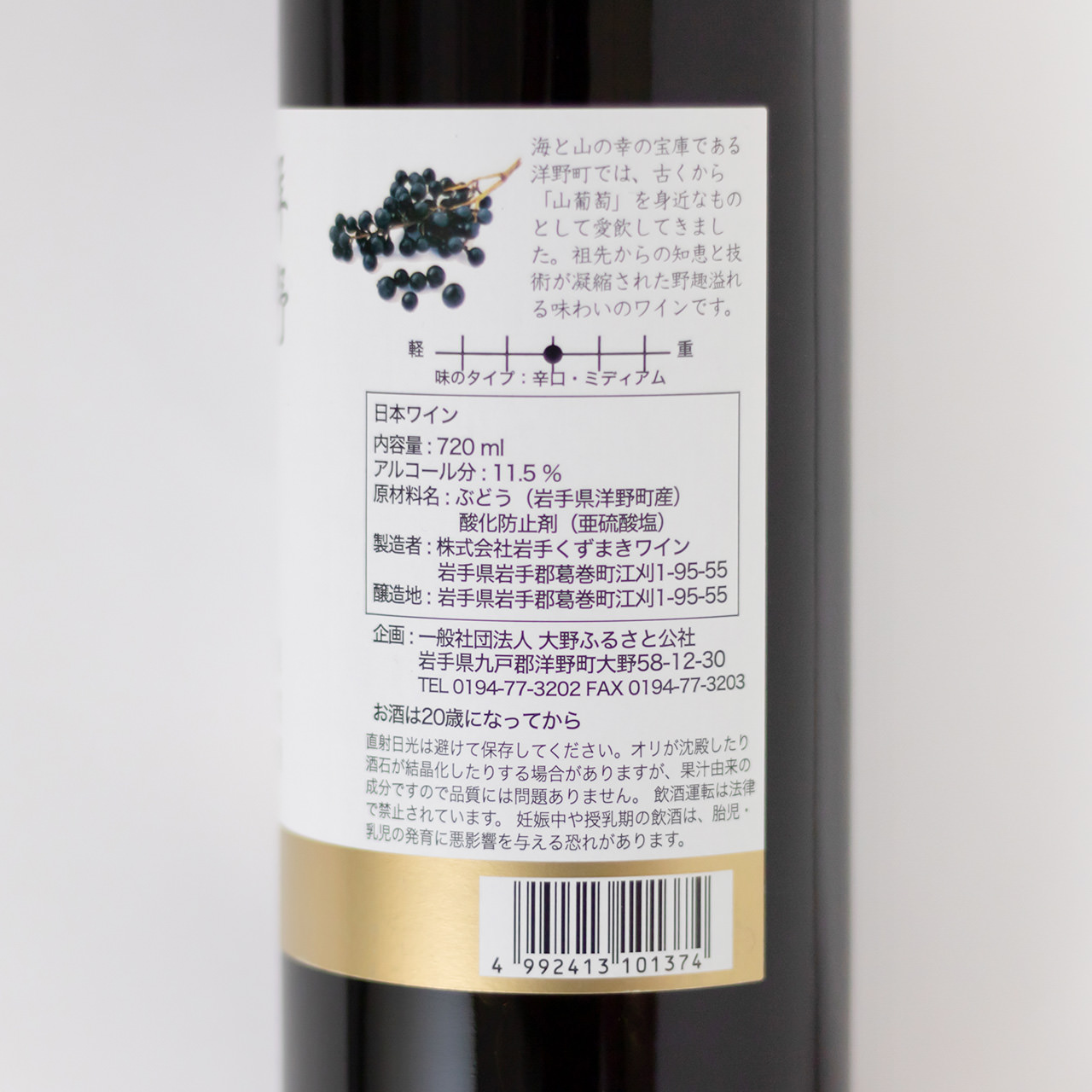 洋野山葡萄ワイン 2018