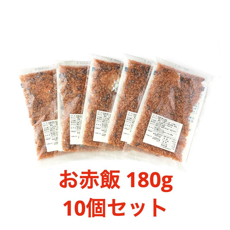 お赤飯180g 10個 2800円セット(税・送料込み)