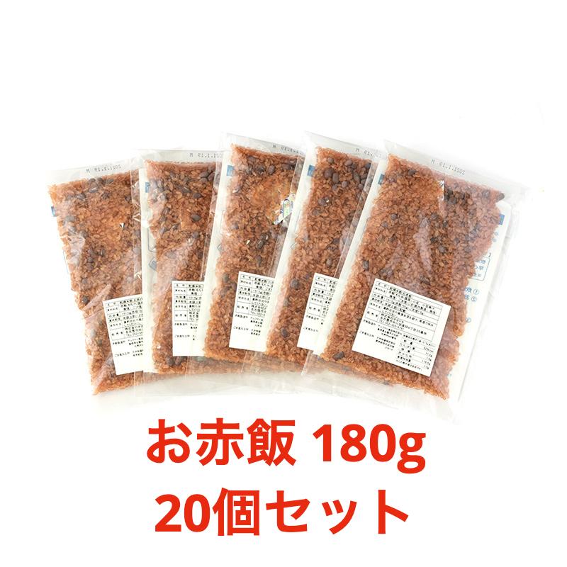 お赤飯180g 20個 5000円セット(税・送料込み)