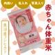 赤ちゃん体重米(写真入り)