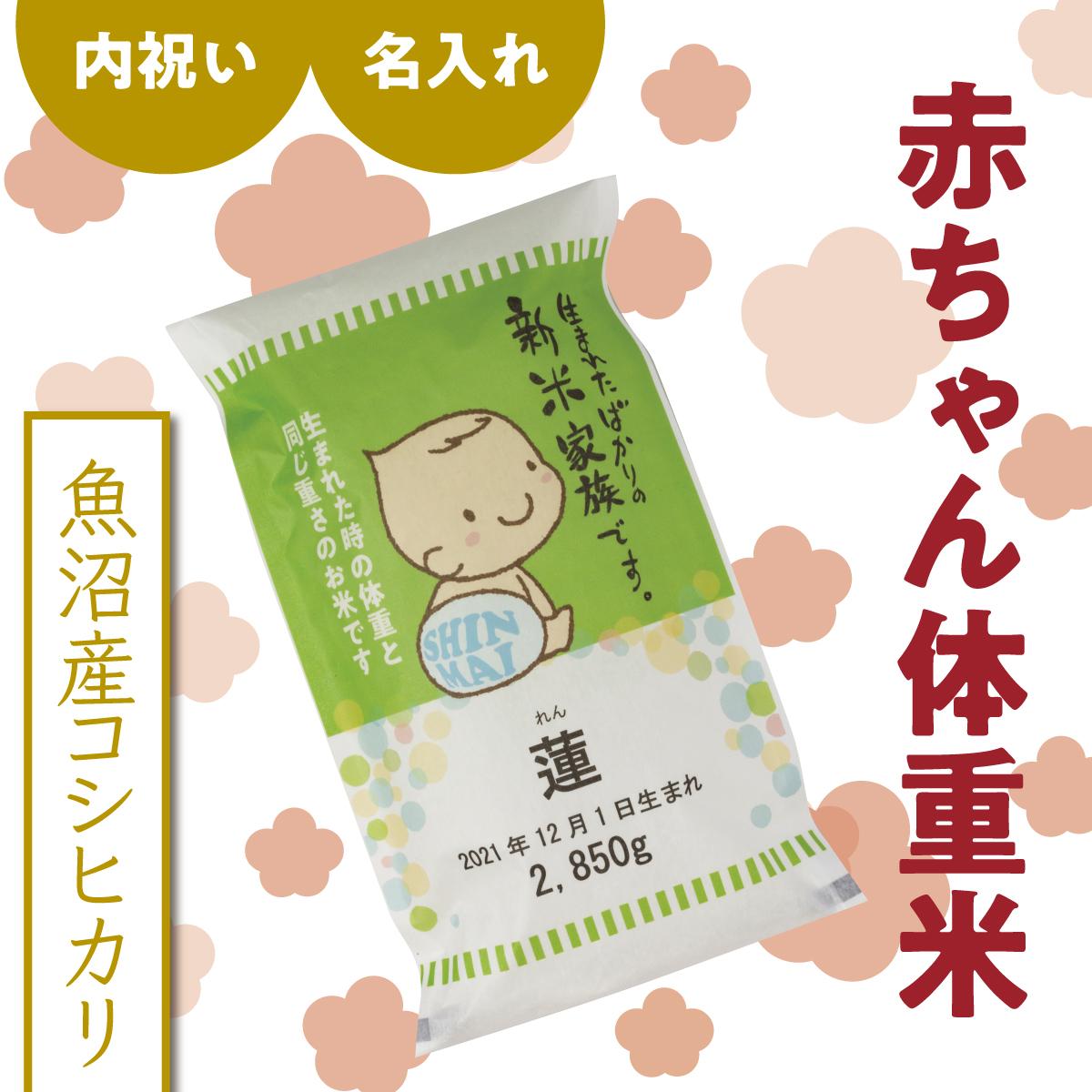 赤ちゃん体重米(イラスト)