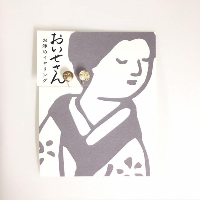 お浄めイヤリング (2番)
