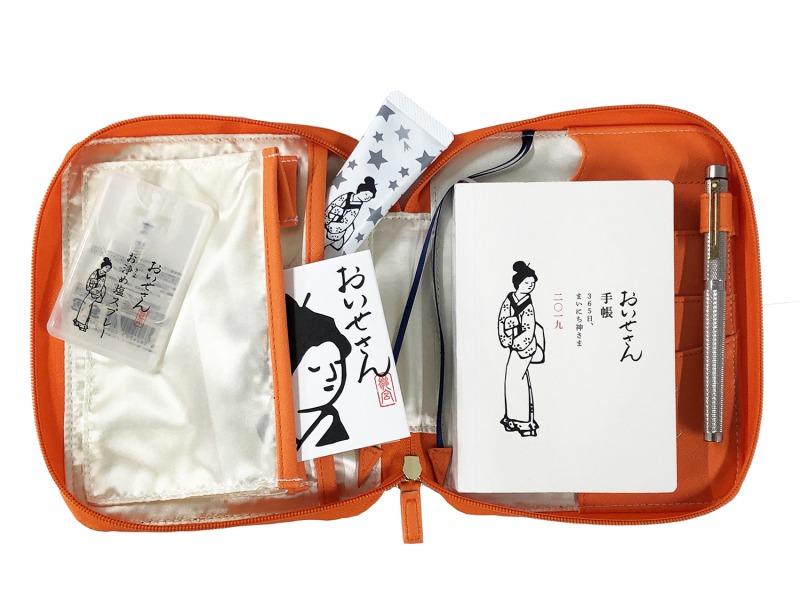 お浄め手帳ジップカバー(橙色)