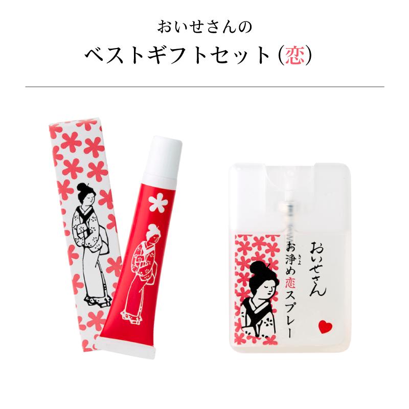 おいせさんのベストギフトセット(恋)