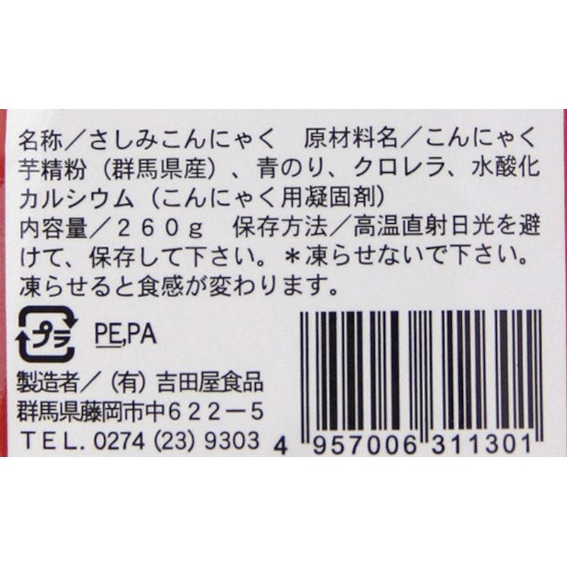 吉田屋さしみ用こんにゃく青 260G
