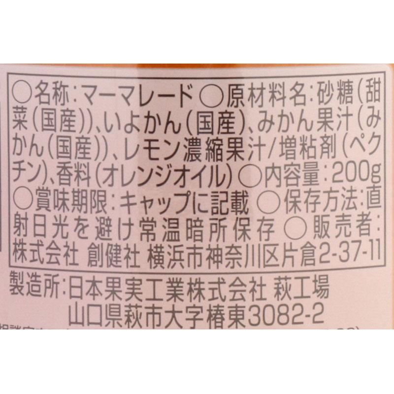 創健社 マーマレード 200G